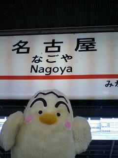 名古屋につきました