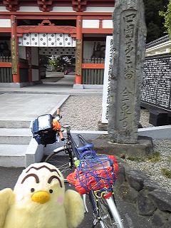 三番金泉寺