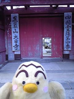 四番大日寺