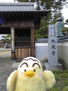 五番地蔵寺