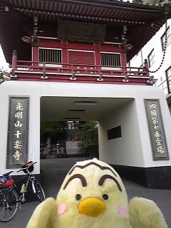 七番十楽寺