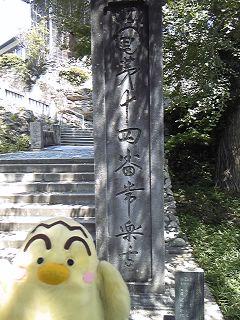 十四番常楽寺
