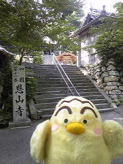 十八番恩山寺