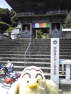 二十二番平等寺