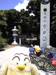 三十八番金剛福寺