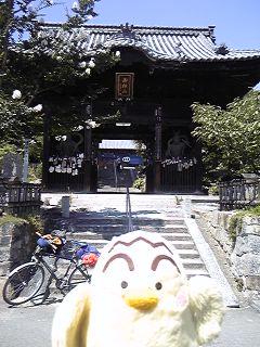 四十九番浄土寺