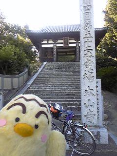 五十二番太山寺