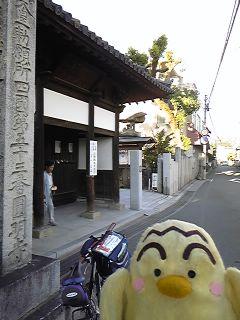 五十三番円明寺