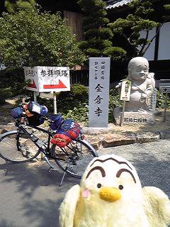 七十六番金倉寺
