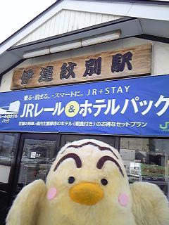 伊達紋別駅