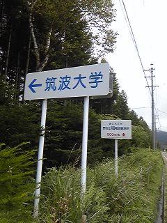 筑波大学@野辺山